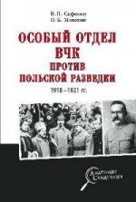 Особый отдел ВЧК против польской разведки.1918-21г