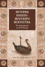 История военно-морского искусства. От Античности