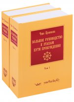 Большое руководство к этапам пути Пробуждения в 2-х томах
