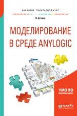 Компьютерное моделирование в среде anylogic. Учебное пособие для СПО