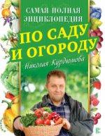 Самая полная энциклопедия по саду и огороду Курдюм