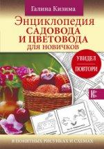 Энциклопедия садовода и цветовода для новичков