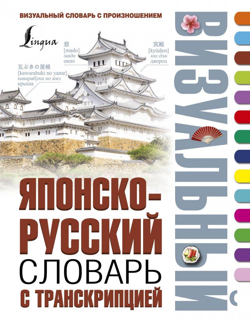 Японско-русский визуальный словарь с транскрипцией