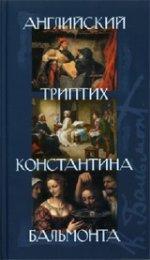 Английский триптих Константина Бальмонта