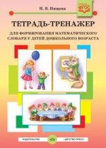 Наталия Нищева: Тетрадь-тренажер для формирования математического словаря у детей дошкольного возраста. ФГОС
