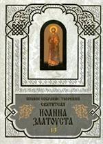 Полное собрание творений святителя Иоанна Златоуста. Книги 1 (тома 1-3) и 2 (тома 4-6)