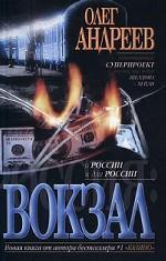 Россия: Вокзал