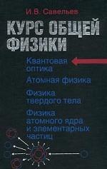 Курс общей физики. Книга 5. Квантовая оптика. Атомная физика. Физика твердого тела. Физика атомного ядра и элементарных частиц