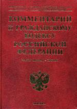 Комментарий к Гражданскому кодексу РФ. Часть 1
