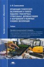 Организация технического обслуживания и ремонта подъемно-транспортных, строительных, дорожных машин и оборудования в различных условиях эксплуатации (1-е изд.) учебник