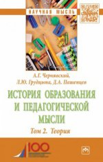 История образования и педагогической мысли. т. 2. Теория