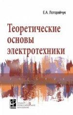 Теоретические основы электротехники: Учебник Е.А. Лоторейчук. - (Среднее профессиональное образование)., (Гриф)