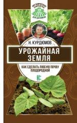 Урожайная земля. Как сделать любую почву