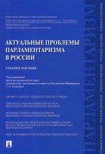Актуальные проблемы парламентаризма в России.Уч.пос