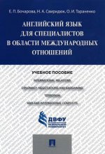Английский язык для специалистов в области международных отношений: Учебное пособие