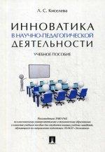 Инноватика в научно-педагогической деятельности. Уч.пос