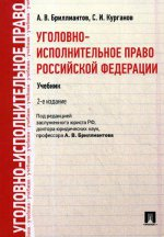 Уголовно-исполнительное право РФ.Уч.-2-е изд