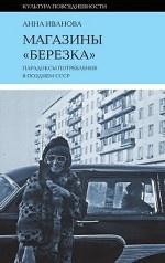 """Магазин """"Березка"""" парадоксы потребл в позднем СССР"""