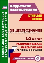 Обществознание 10 кл Кравченко/Технолог.карты