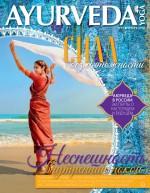 Ayurveda&Yoga №01 / сентябрь 2016