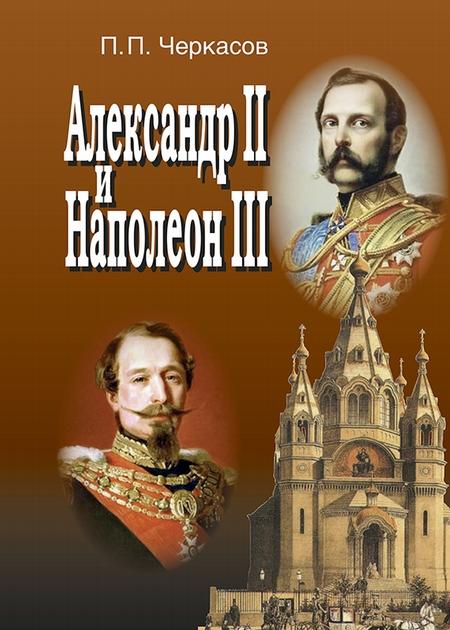 Александр II и Наполеон III. Несостоявшийся союз (1856–1870)