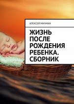 Жизнь после рождения ребенка. Сборник
