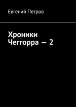 Хроники Чеггорра – 2