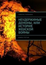 Неудержимые демоны, или История женской войны. Книга третья