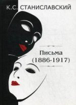 Письма (1886–1917). Станиславский К. С