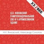 Н.К. Янковский о митохондриальной Еве и Y-хромосомном Адаме
