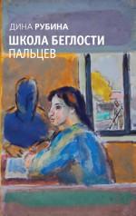 Школа беглости пальцев (сборник)