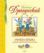 Чики-Брык и другие Денискины рассказы