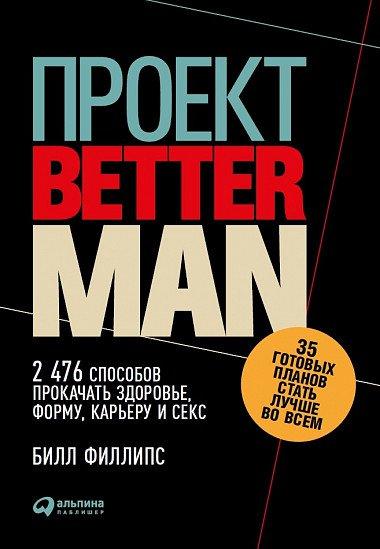 Проект «Better Man» 2476 способов прокачать здоровье, форму, карьеру и секс