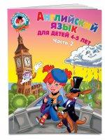 Английский язык: для детей 4-5 лет. Ч. 2