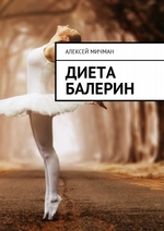 Диета балерин