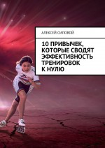 10 привычек, которые сводят эффективность тренировок к нулю
