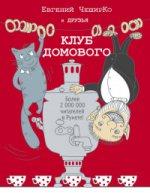 Клуб домового: сборник рассказов