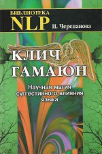 Клич Гамаюн. Научная магия суггестивного влияния языка