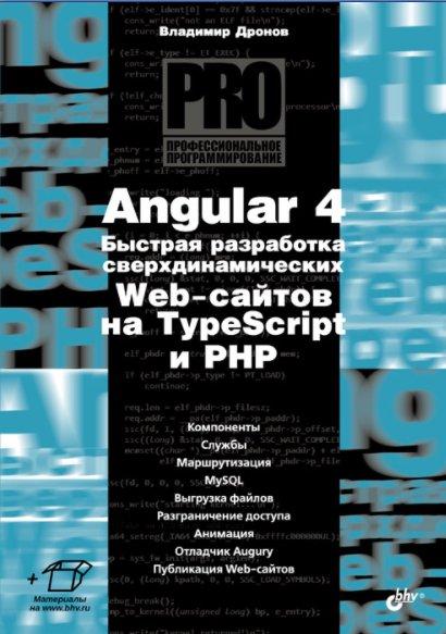 Angular 4. Быстрая разработка сверхдинамичныхх web-сайтов на TypeScript и PHP