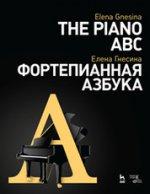 Фортепианная азбука. Ноты, 2-е изд., стер