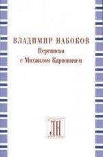 Владимир Набоков. Переписка с Михаилом Карповичем