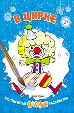 В цирке 1+: книжка-раскраска