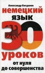 Немецкий язык. 30 уроков от нуля до совершенства