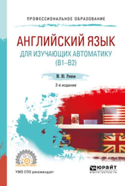 Английский язык для изучающих автоматику (b1-b2): Учебное пособие для СПО