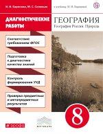 География России. Природа 8кл [Диагност.работы]
