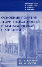 Вероятность и статистика в примерах и задачах. Т.1: Основные понятия теории вероятностей и математической статистики. Т.1