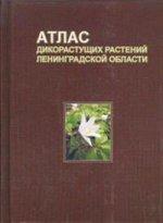 Атлас дикорастущих растений Ленинградской области. 2-е изд