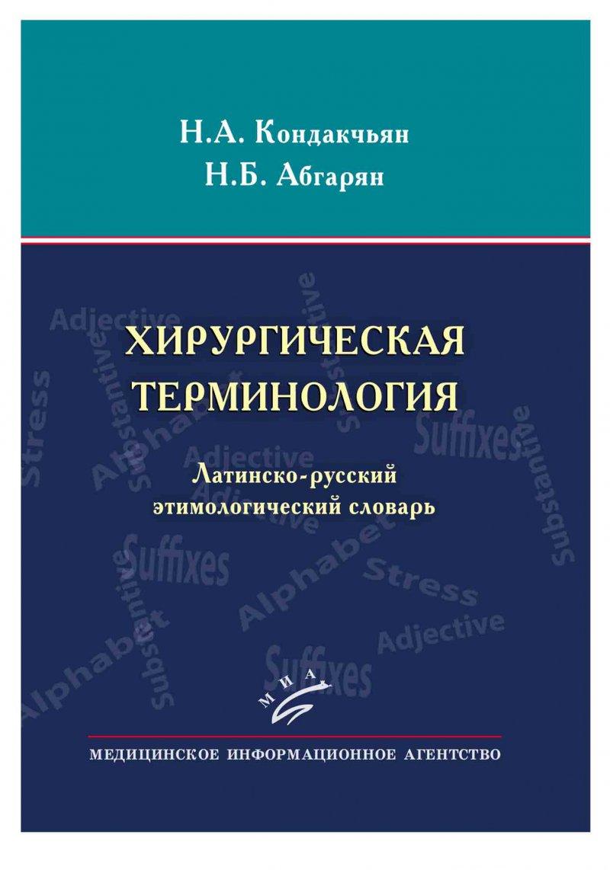 Хирургическая терминология. Латинско-русский этимологический словарь