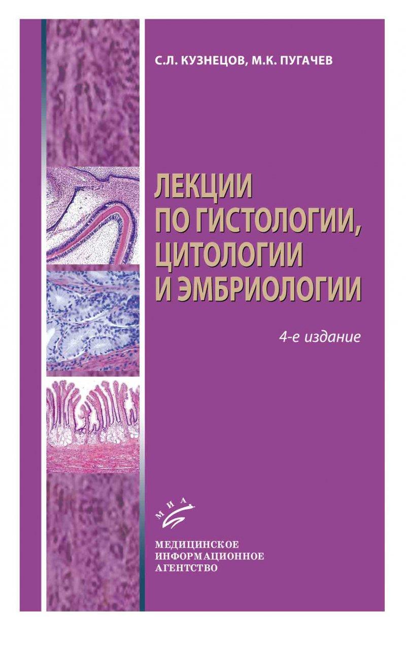 Лекции по гистологии, цитологии и эмбриологии: Учебное пособие