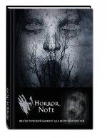 Horror Note